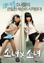 Girl by Girl