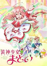 Sōshin Shōjo Matoi (Serie de TV)