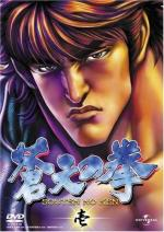 Fist of the Blue Sky (Serie de TV)