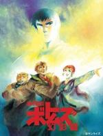 Soukou Kihei Votoms: Gen-ei Hen (Miniserie de TV)