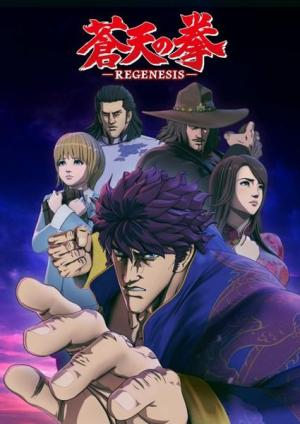 Fist of the Blue Sky Regenesis (Serie de TV)