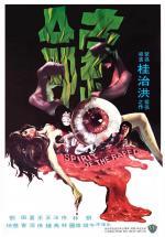 Spirit of the Raped (Suo Ming)