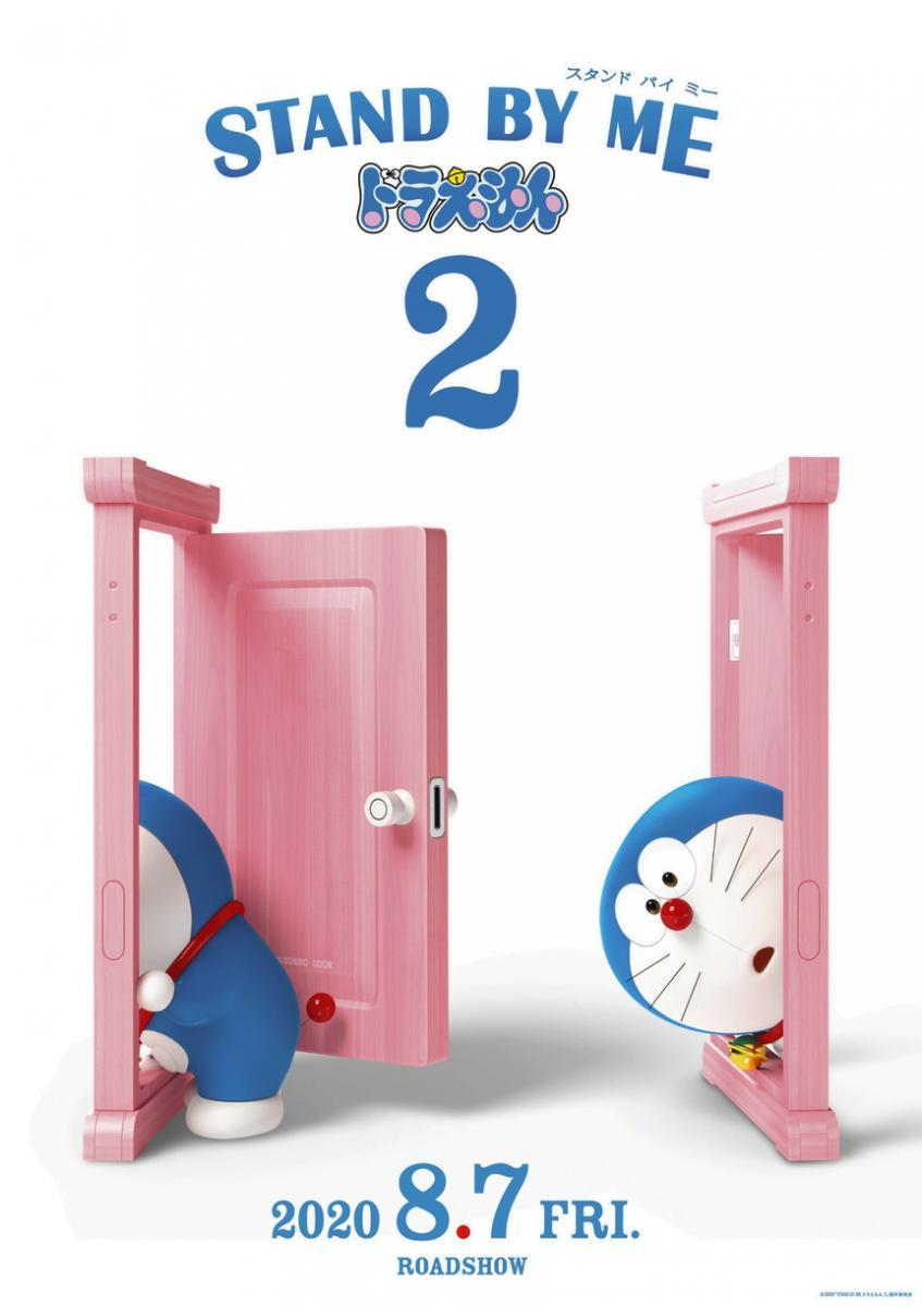 Image Result For Stand By Me Doraemon
