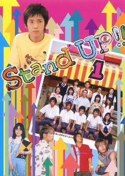 Stand Up!! (Serie de TV)