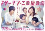 Star Man: kono hoshi no koi (Serie de TV)