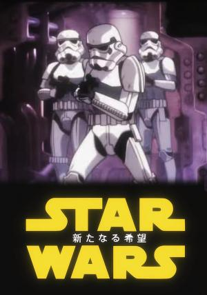 Star Wars: A New Hope (S)