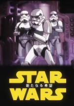 Star Wars: A New Hope (C)