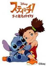 Stitch (Serie de TV)