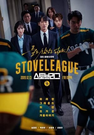 Stove League (Serie de TV)