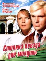 Stoyanka poyezda - 2 minuty (TV)
