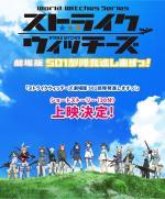 Strike Witches: 501 Butai Hasshin Shimasu! (Serie de TV)