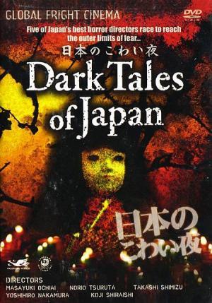Suiyô puremia: sekai saikyô J horâ SP Nihon no kowai yoru (Dark Tales Of Japan)