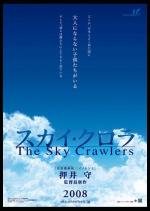 Surcadores del cielo (The Sky Crawlers)