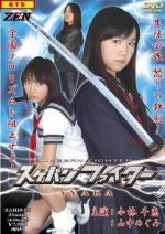 Sukeban Fighter Ayaka