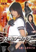 Sukeban Fighter Misaki