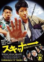 Scanner: Kioku no kakera o yomu otoko