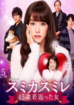 Sumi ka Sumire (Miniserie de TV)