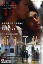 Sun But Liu Tin (Xin buliao qing) (Serie de TV)
