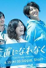 Sunao ni narenakute (TV Series)