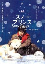 Sunô purinsu: Kinjirareta koi no merodi (Snow Prince)