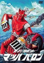 Super Robot Mach Baron (Serie de TV)