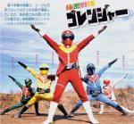 Super Sentai (TV Series)
