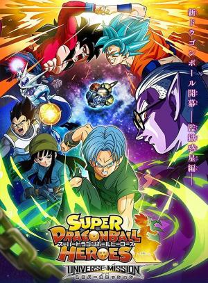 Super Dragon Ball Heroes (TV Series)