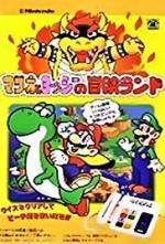 Super Mario World: Mario to Yoshi no Bouken Land (S)