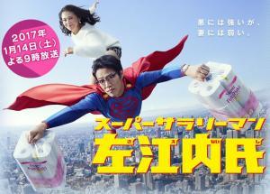 Super Salaryman Saenai-shi (Serie de TV)