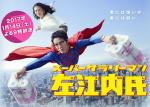 Super Salaryman Saenai-shi (TV Series)
