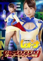 Superheroine Chronicles - Fighter of the Sun Leona