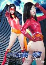 Superheroine in Grave Danger - Captain Marshall