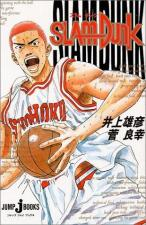 Slam Dunk (Serie de TV)
