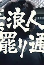 Surônin makaritôru (Miniserie de TV)