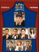 Suteki na Kakushidori - kanzen muketsu no concierge (TV)