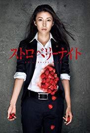 Strawberry Night (Serie de TV)