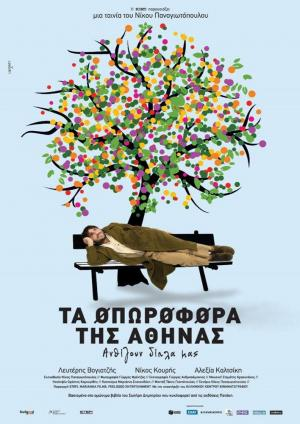 The Fruit Trees of Athens