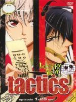 Tactics (TV Series)