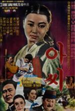 Taejo Wanggun - Wang-Gun, the Great