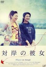 Taigan no kanojo (TV)
