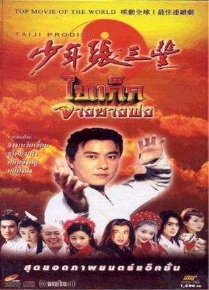Taiji Prodigy (Serie de TV)