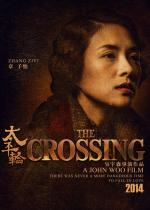 Taiping lun (Shang) (The Crossing)