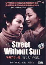 Taiyo no nai machi (The Street Without Sun)