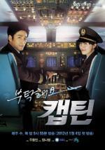 Take Care of Us, Captain (Serie de TV)