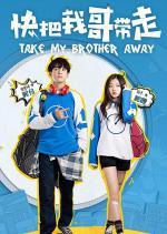 Take My Brother Away (Serie de TV)