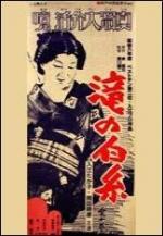 Taki no shiraito (The Water Magician)