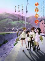Tamayura (Miniserie de TV)