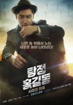Tamjung Hong Gil-dong: Sarajin Ma-eul