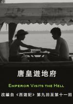 Tang huang you difu (Emperor Visits the Hell)