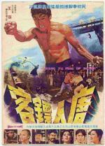Tang ren piao ke (Ten Fingers of Steel)